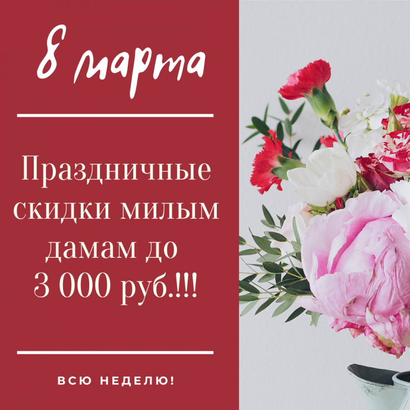 Праздничные скидки 3000 рублей.